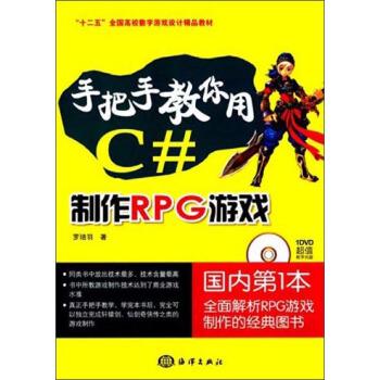 """手把手教你用C#制作RPG游戏/""""十二五""""全国高校数字游戏设计精品教材(附DVD光盘1张) pdf epub mobi 下载"""