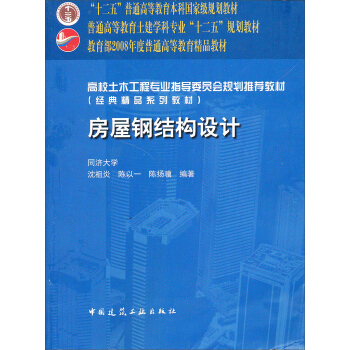 """房屋钢结构设计/普通高等教育""""十二五""""国家级规划教材 pdf epub mobi 下载"""