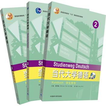 当代大学德语(学生用书2 练习册2 听说训练2 套装共3册) pdf epub mobi 下载