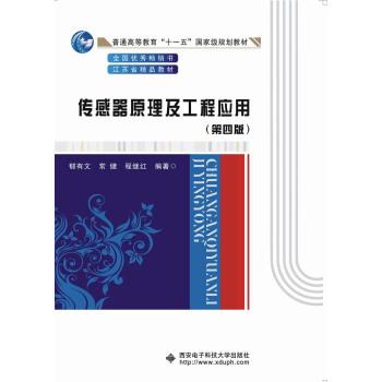 传感器原理及工程应用(第四版) pdf epub mobi 下载