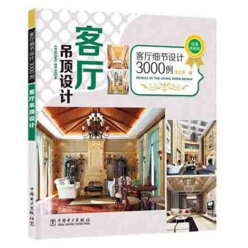 客厅细节设计3000例:客厅吊顶设计 pdf epub mobi 下载