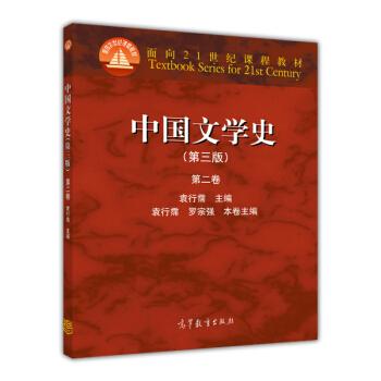 中国文学史(第3版 第2卷)/面向21世纪课程教材 pdf epub mobi 下载