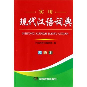 中国成语大辞典下载_古代汉语词典(全新版) mobi epub pdf txt 下载 -图书大百科
