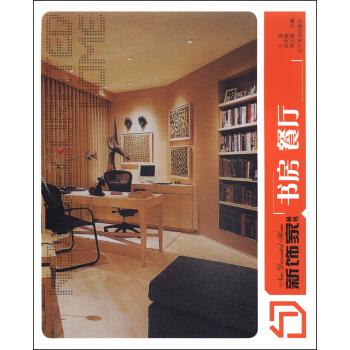 新饰家丛书:书房 餐厅 pdf epub mobi 下载