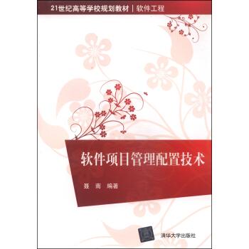 软件项目管理配置技术/21世纪高等学校规划教材·软件工程 pdf epub mobi 下载