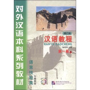 汉语教程(第一册 下 修订本)/对外汉语本科系列教材·语言技能类一年级教材(附MP3光盘1张) pdf epub mobi 下载