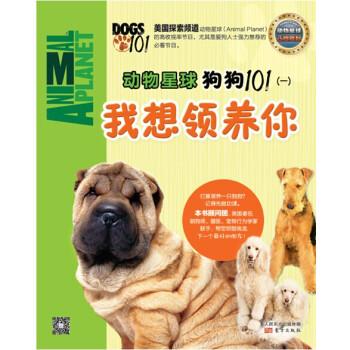 动物星球:狗狗101(一)我想领养你 pdf epub mobi 下载
