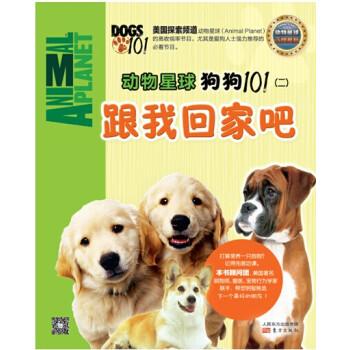 动物星球:狗狗101(二)跟我回家吧 pdf epub mobi 下载