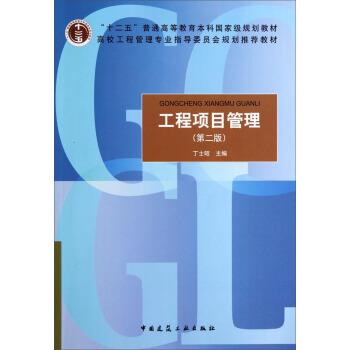 工程项目管理(第2版)/高校工程管理专业指导委员会规划推荐教材 pdf epub mobi 下载