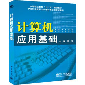 计算机应用基础 pdf epub mobi 下载