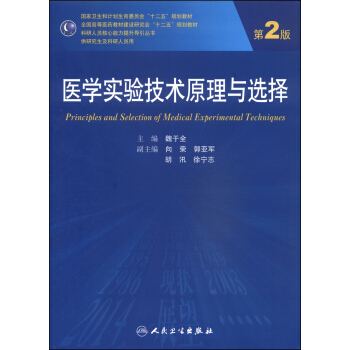 "医学实验技术原理与选择(第2版)/国家卫生和计划生育委员会""十二五""规划教材 [Principles and Selection of Medical Experimental Techniques] pdf epub mobi 下载"