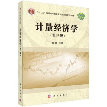 """计量经济学(第三版)/""""十二五""""普通高等教育本科国家级规划教材"""