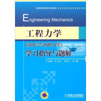 工程力学(静力学与材料力学)学习指导与题解 pdf epub mobi 下载