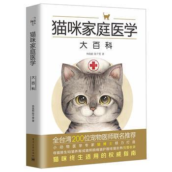 猫咪家庭医学大百科 林政毅 陈千雯 9787121282133 pdf epub mobi 下载