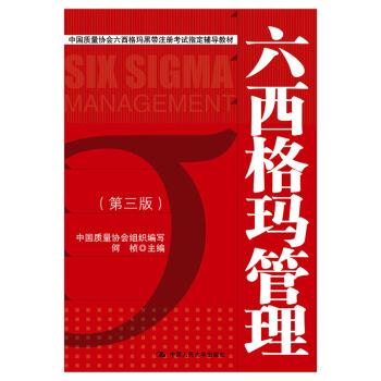 中国质量协会六西格玛黑带注册考试指定辅导教材:六西格玛管理(第三版) pdf epub mobi 下载