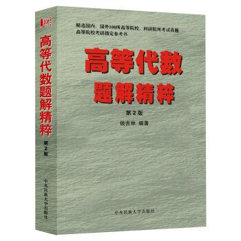 高等代数题解精粹(第2版) pdf epub mobi 下载