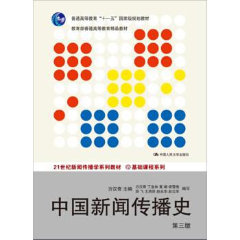 """中国新闻传播史(第三版)(21世纪新闻传播学系列教材·基础课程系列;普通高等教育""""十一五""""国家级"""