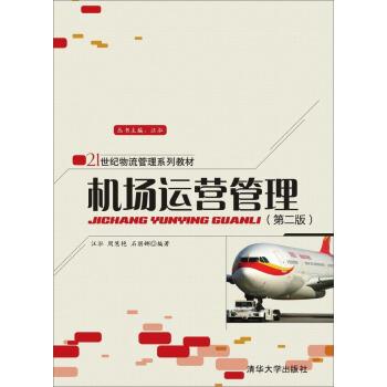 机场运营管理(第二版)/21世纪物流管理系列教材 pdf epub mobi 下载