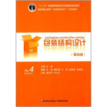 包装结构设计(第4版)国家精品课程包装结构设计主讲教材十二五普通高等教育本科国家级规划教材) pdf epub mobi 下载