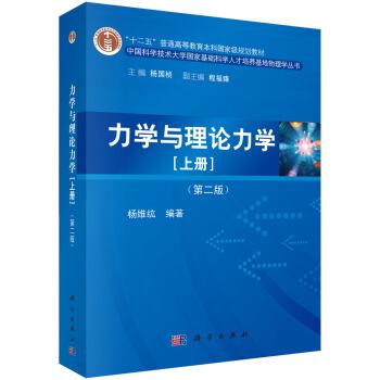 力学与理论力学(上册)(第二版) pdf epub mobi 下载