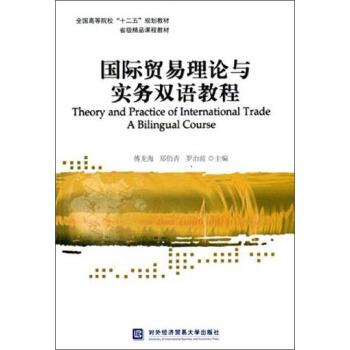 """国际贸易理论与实务双语教程/全国高等院校""""十二五""""规划教材 [Theory and Practice of International Trade A Bilingual Course] pdf epub mobi 下载"""