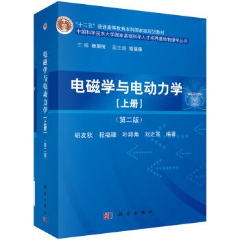 电磁学与电动力学(上册)(第二版) pdf epub mobi 下载