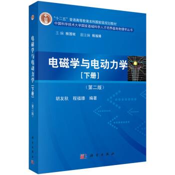 电磁学与电动力学(下册)(第二版) pdf epub mobi 下载