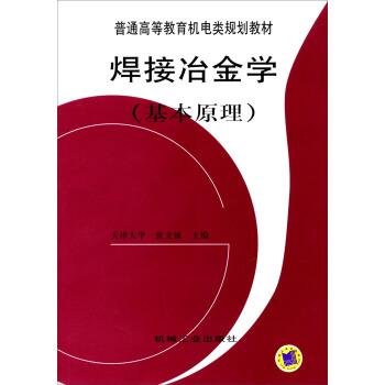 焊接冶金学(基本原理)/普通高等教育机电类规划教材 pdf epub mobi 下载