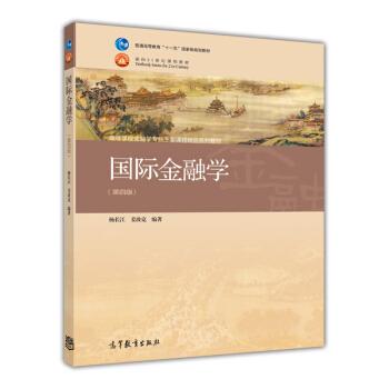 国际金融学(第四版)高等教育出版社 杨长江 姜波克