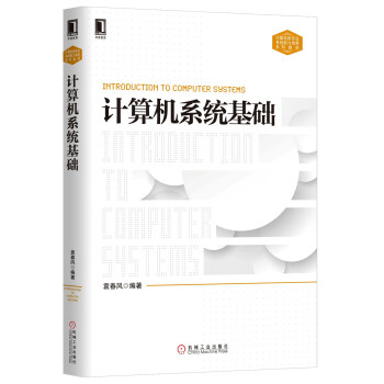 计算机系统基础 pdf epub mobi 下载