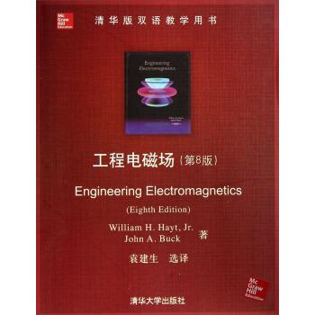清华版双语教学用书:工程电磁场(第8版) [Engineering Electromagnetics] pdf epub mobi 下载