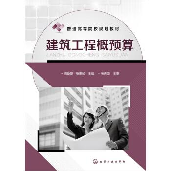 建筑工程概预算(阎俊爱) pdf epub mobi 下载