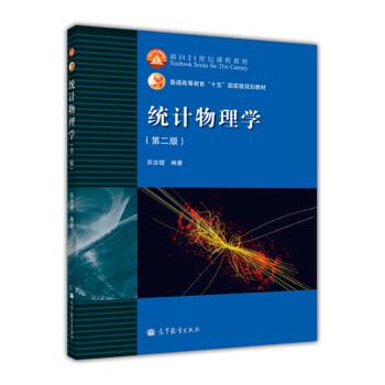 """统计物理学(第2版)/普通高等教育""""十五""""国家级规划教材 pdf epub mobi 下载"""