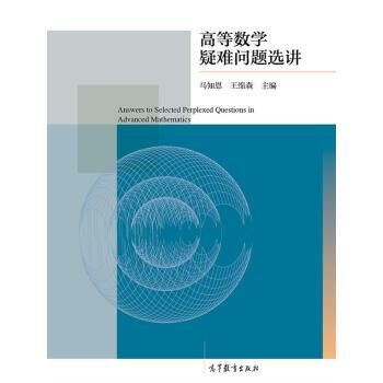 高等数学疑难问题选讲 [Answers to Selected Perplexed Questions in Advanced Mathematics] pdf epub mobi 下载