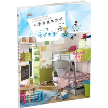 家有萌宝 儿童房装修设计 pdf epub mobi 下载