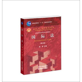 """国际法(第5版)/普通高等教育""""十一五""""国家级规划教材·面向21世纪课程教材 pdf epub mobi 下载"""