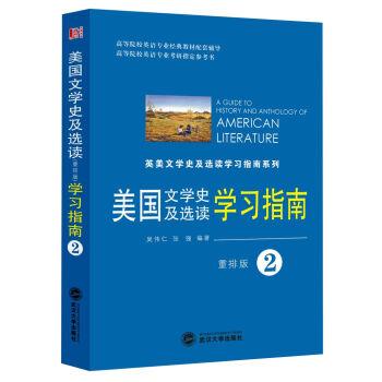 美国文学史及选读学习指南2(重排版) pdf epub mobi 下载