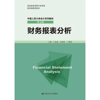 财务报表分析/中国人民大学会计系列教材(第七版) pdf epub mobi 下载