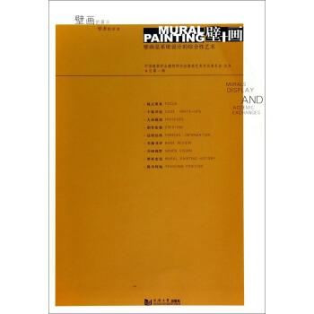 壁+画:壁画是系统设计的综合性艺术 下载 mobi epub pdf txt