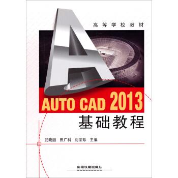 Auto CAD 2013基础教程/高等学校教材 pdf epub mobi 下载