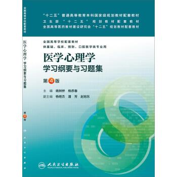 医学心理学学习纲要与习题集(第4版,本科临床配教) pdf epub mobi 下载