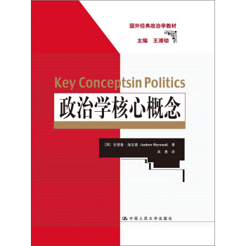 政治学核心概念(国外经典政治学教材) pdf epub mobi 下载