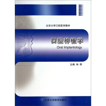 口腔种植学/北京大学口腔医学教材 pdf epub mobi 下载