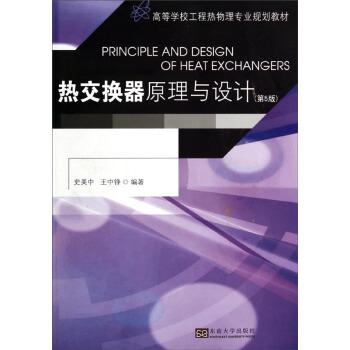 热交换器原理与设计(第5版)/高等学校工程热物理专业规划教材 pdf epub mobi 下载