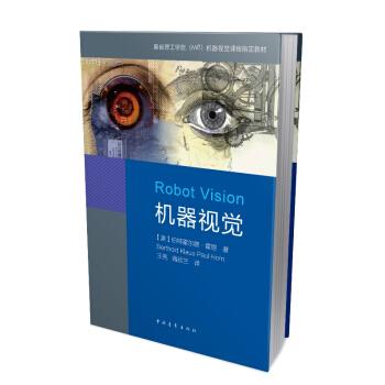 机器视觉 pdf epub mobi 下载