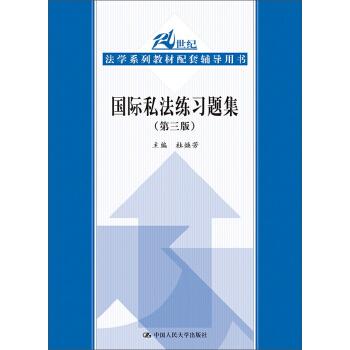 国际私法练习题集(第三版)(21世纪法学系列教材配套辅导用书) pdf epub mobi 下载