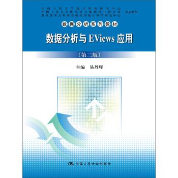 数据分析与EViews应用(第二版)(数据分析系列教材) pdf epub mobi 下载
