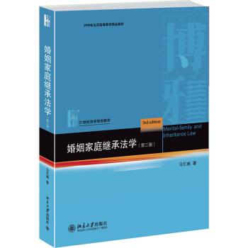 婚姻家庭继承法学(第三版) pdf epub mobi 下载