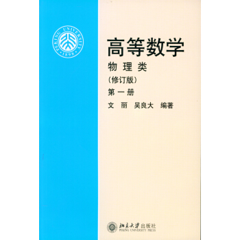 高等数学(物理类,修订版,第1册) pdf epub mobi 下载