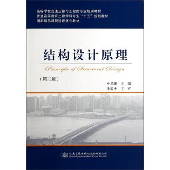 结构设计原理(第三版)/高等学校交通运输与工程类专业规划教材 pdf epub mobi 下载